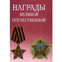 Награды Великой Отечественной войны - на CD