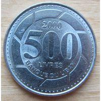 ЛИВАН-500ливров2000г.    KM# 39