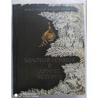 Золотой горшок и другие истории / Гофман Э. Т. А. Рисунки Н. Гольц.
