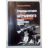 Страницы истории 8-го штрафного батальона Первого Белорусского фронта. Пыльцын А. В.