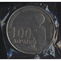 Узбекистан 100 сом 2009 г. 2200 лет городу Ташкенту. Запайка, без обращения!!!