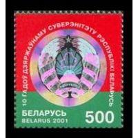 Суверенитет РБ (Беларусь 2001) чист