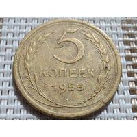 5 копеек 1955г. - 1