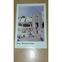 Календарик 1988 БАКУ Восточный базар