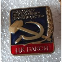 ЦК ВЛКСМ. Молодому передовику производства, тяжелый