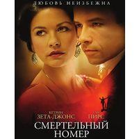 Фильмы: Смертельный номер (Лицезия, DVD)
