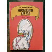 Невропатология для всех. Книга 2. К. Г. Уманский.