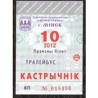 Проездной билет Троллейбус Минск - 2012 год. 10 месяц