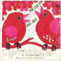 EP Владимир Шаинский - Песни из сказки Чебурашка (1976)