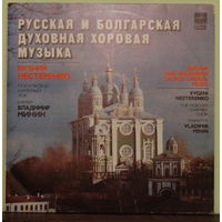 Руская и Болгарская духовная музыка