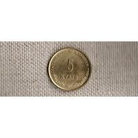 Мьянма Бирма 5 кьят 1999//(Ab)