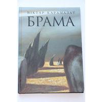 Віктар Карамазаў.Брама.2006