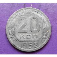 20 копеек 1952 года СССР #03