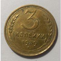 3 копейки 1939. СССР. Хорошая!