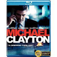 Майкл Клейтон / Michael Clayton (Джордж Клуни,Тильда Суинтон) DVD-5