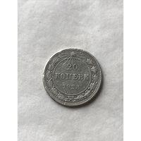 20 копеек 1923 г.  - с 1 рубля.
