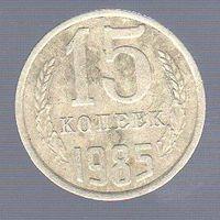 15 копеек СССР 1985_Лот #0561
