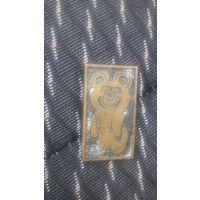 Олимпиада 1980 (Мишка тяжелый)