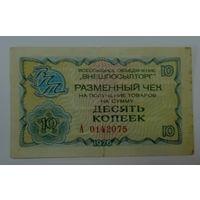 Разменный чек 10 копеек Внешпосылторг СССР.