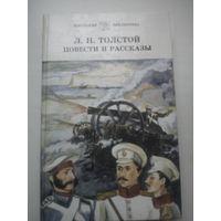 Л.Н. Толстой. Повести и рассказы