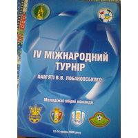 12-14.08.2006-межд.турнир-Украина-- Беларусь--Израиль--Молдова им.В.Лобановского-до 21 года