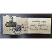 Удостоверение личности на полковника Сергеенко С.С. 1943 г.