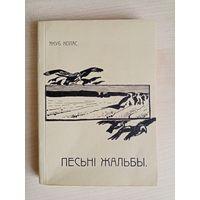"""Якуб Колас """"Песні жальбы"""" 1982"""