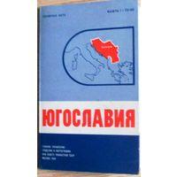 Большая карта Югославия