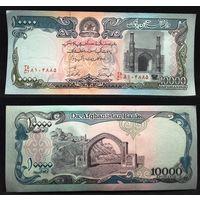 Банкноты мира. Афганистан, 10000 афгани
