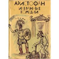 Аристофан. Избранные комедии. Серия: Библиотека античной литературы