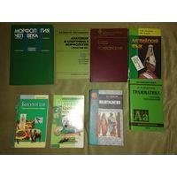 Учебные пособия для поступающих в ВУЗы