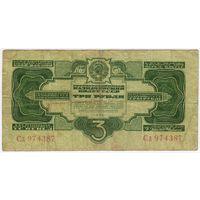 3 рубля 1934 г. Без подписи . Сд 974387