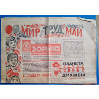 "Газета ""Зорька"" 28 апреля 1972 г."