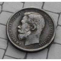 50 копеек 1912г. РЕПЛИКА