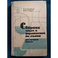 Я. Л. Гольдфарб и др. Сборник задач и упражнений по химии. Для средней школы. 1966 год