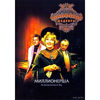 Миллионерша (Юлия Борисова)DVD9 Театр им. Е.Вахтангова