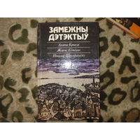Замежны дэтэктыу 2 (на белорусском языке)
