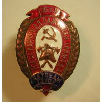 "Редчайший знак ""ЗАУСЁДЫ ГАТОУ""___Н.К.В.Д. БССР (1923-30 гг)"
