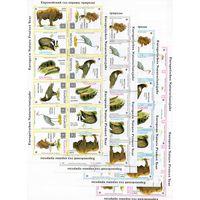 Официальный выпуск марок Общества защиты животных Беларуси 1995 год на тему Фауна (8 серий в шестиблоках) (М)