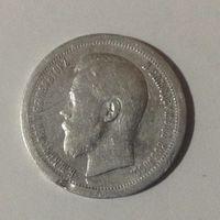 50 копеек 1896 * ( Париж)