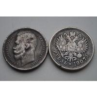 1 рубль 1907. Красивая копия