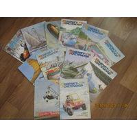 """10 номеров легендарного журнала """"Моделист-конструктор"""" 1990 год+ 2 номера 1992 год.С рубля."""