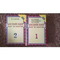 Английский шаг за шагом. Курс для начинающих в двух томах.
