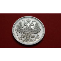 20 Копеек 1910 год -Российская Империя- *серебро/билон