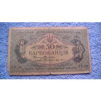 Украина 50 карбованцев 1918г. АО 228 распродажа