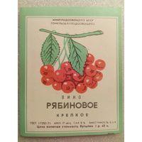 126 Этикетка от спиртного БССР СССР Гомель