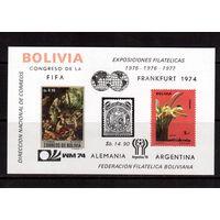 Боливия-1974(Мих.Бл.44) **, Спорт, ЧМ-1974 по футболу