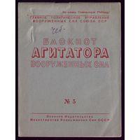 Блокнот агитатора #5-1948