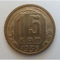 СССР 15 копеек 1935