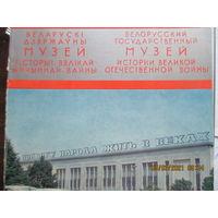 Музей истории вов